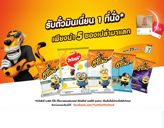 Cheetos Minions Digital NEX : Digital Agency in Thailand