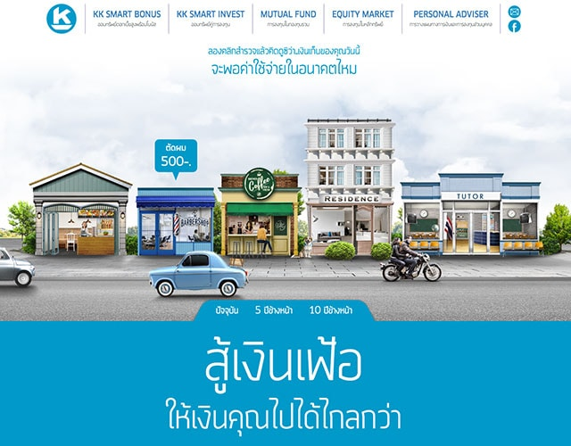 KK Bank Digital NEX : Digital Agency in Thailand