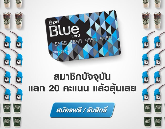 PTT Blue Card Redeem Digital NEX : Digital Agency in Thailand