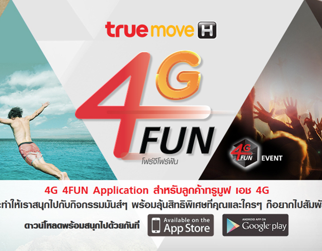 4G4FUN Digital NEX : Digital Agency in Thailand