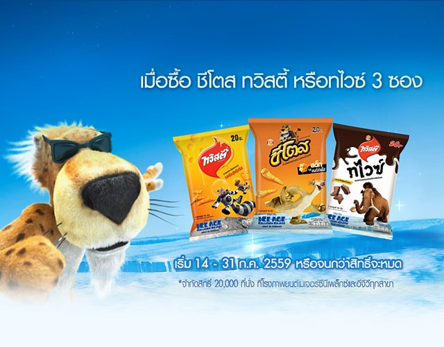 Cheetos Ice Age Digital NEX : Digital Agency in Thailand