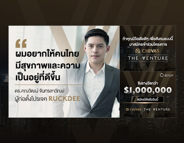 Chivas The Venture 2 Digital NEX : Digital Agency in Thailand