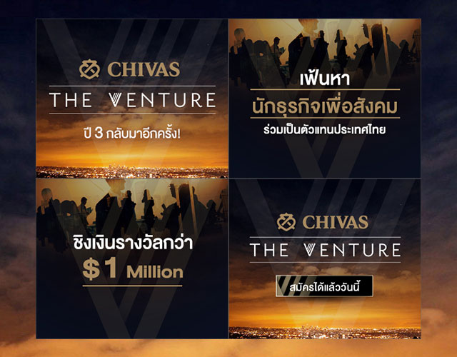 Chivas The Venture 1 Digital NEX : Digital Agency in Thailand