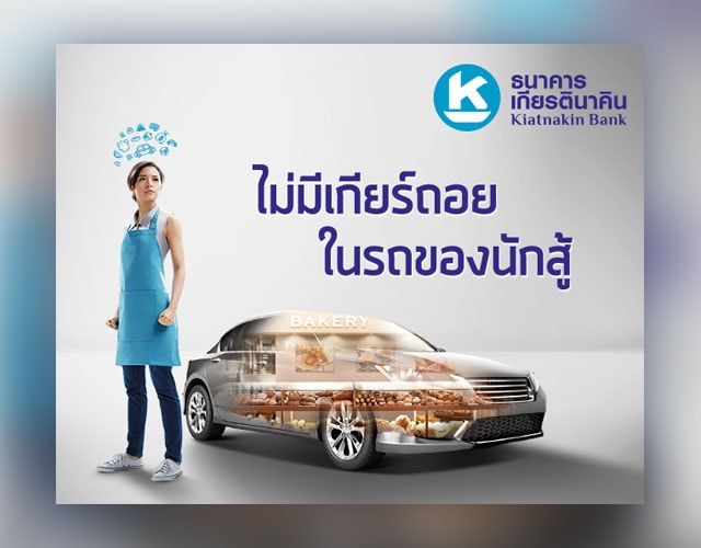 KK Bank SME x3 Digital NEX : Digital Agency in Thailand