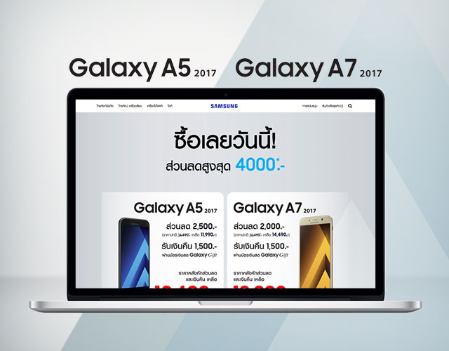 Samsung A5 A7 Promotion Digital NEX : Digital Agency in Thailand