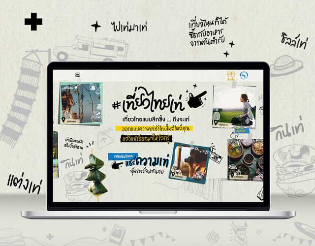 Teaw Thai Tae Digital NEX : Digital Agency in Thailand